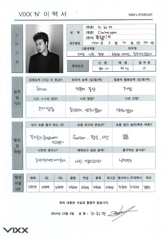 雖然韓文字母筆畫不多  但想寫得好看還是需要一點天份啊 比起VIXX隊長N的韓文筆跡 中文筆跡更可愛啊 有小學生們認真寫字的感覺
