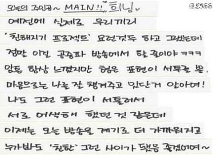 一樣是SJ的銀赫 除了字體整齊外  信裡說著自己不擅表達 但會更努力跟希澈變親近的內容更是洋溢SJ的兄弟情啊!