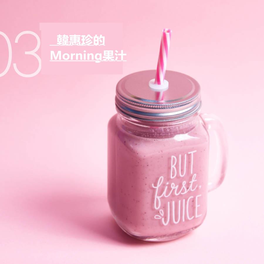 第三個要跟大家分享的是韓國超模韓惠珍的Morning果汁,比起米蘭達·寇兒的排毒果蔬汁,所用食材簡單很多,而且都很容易買到,絕對值得一試。