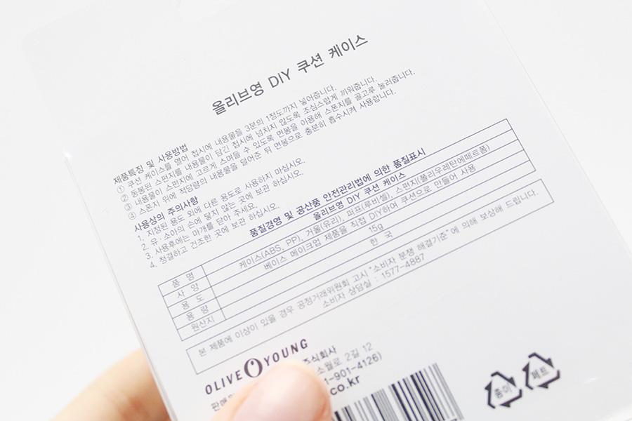 在韓國隨處可見的藥妝店Olive Young裡賣的DIY化妝盒 還在盒子後方註明了自製氣墊粉底的方法呢! 有沒有就感心啊