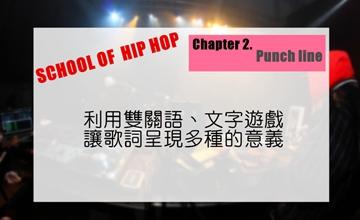 punch line 簡單來說就是雙關語 一句話 卻能有多種的解釋常讓歌迷們玩味再三