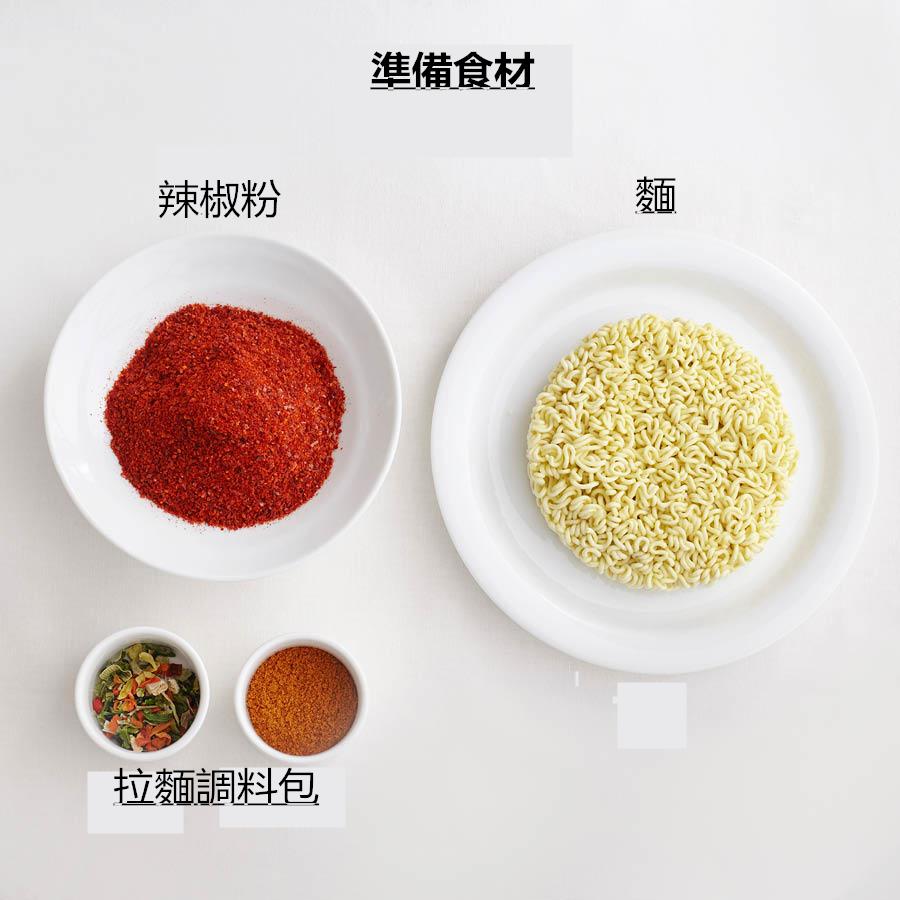 現在就來教大家這個漫畫裡的解壓辣麵的做法,準備好一包你喜歡的拉麵,還有辣椒粉。