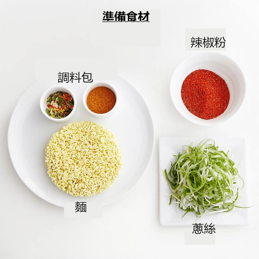 除了上面準備的食材,還要多準備一點蔥絲,蔥切絲後,要在涼水裡泡一下去除蔥裡面的汁。