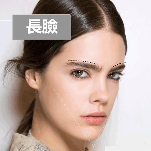 特點:額頭高,下巴長  适合的眉型:自然弧度Or平直粗眉 長臉型的女孩應該盡量避免過細和過於上挑的眉形,這樣的眉毛在視覺上會加強縱向拉伸的感覺,讓臉感覺更加的長。平直的自然粗或者平直的粗眉是比較適合長臉美眉的選擇。當然,平直的粗眉也並不一定是像尺般硬朗,可以稍稍做些圓潤處理,或根據眼睛的形狀畫成微微弧形的樣子,看起來就會更舒服啦!