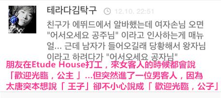#韓國的Etude House化妝品店跟剛進門打招呼的女客人都會說「 歡迎光臨,公主」