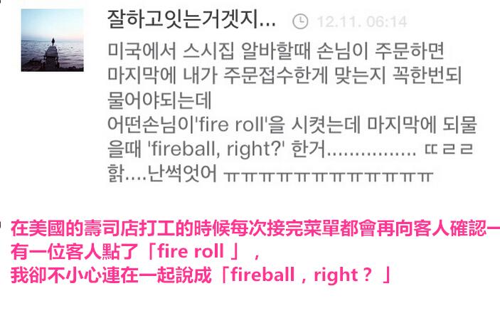 #fireball???...