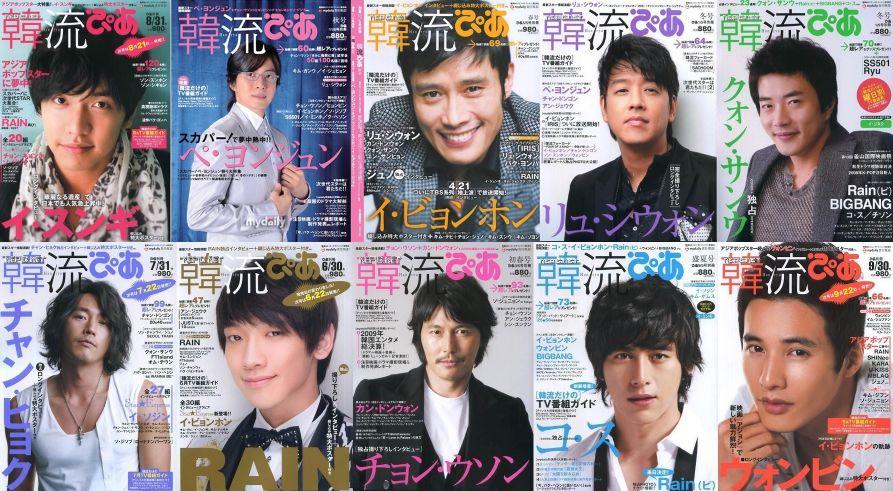 在日本發行的韓流雜誌《韓流PIA》除了邀請到了無數韓星 最大的賣點就是號稱封面不修圖、後製 讓每位讀者都可以看見韓星們「最真實」的樣子