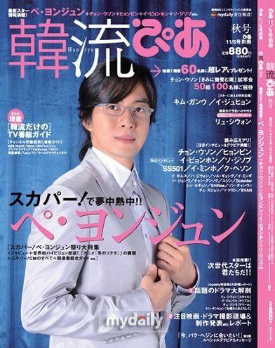 身為在日本發行的韓流專門雜誌 當然不會漏勾在日本絕對的師奶殺手「裴勇俊」 雖然是半身照 但還是能遠遠的看出勇樣皮膚應該保養得不錯!