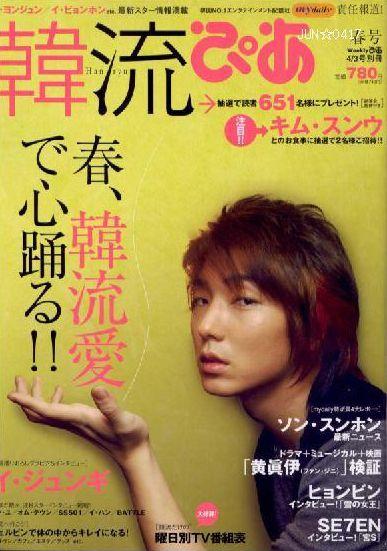 或是這張因為詭異的芥末黃的封面底色 和攝影師要求的奇異姿勢 讓雜誌看起來一點都不像要介紹韓流 (還我帥氣的李準基!!!)