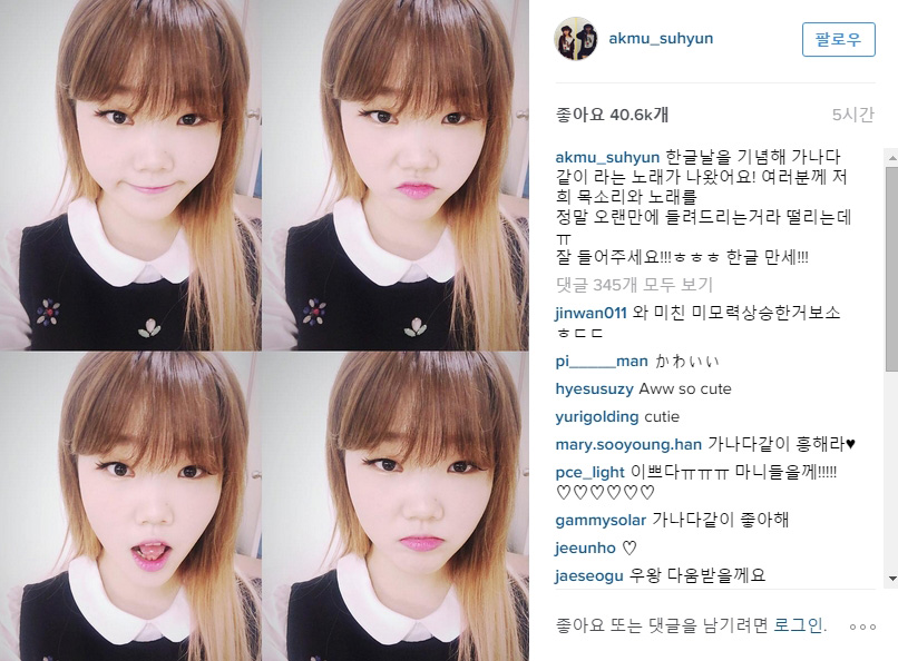 周五台灣因為雙十節放假,但韓國則是因為韓文節而放假唷~而YG娛樂旗下「樂童音樂家」的妹妹秀賢,也在IG上慶祝韓文節♥