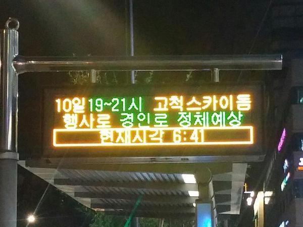當然不用說演唱會好幾天前就預期地鐵會癱瘓的狀態....想想看要短時間疏通3萬多人有多可怕....