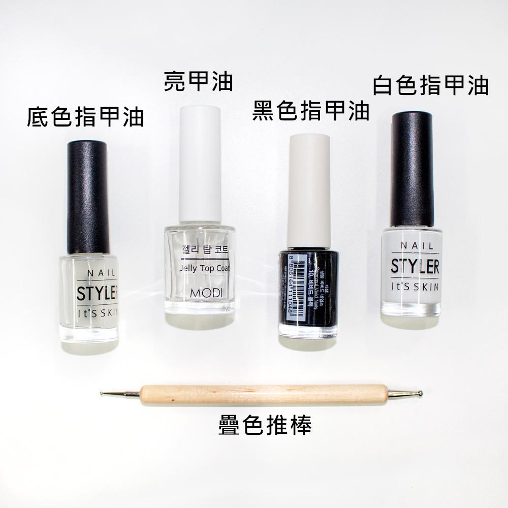 不只是畫法容易 連要準備的東西也很簡單! 底色油、黑白色指甲油各一瓶、亮甲油和疊色堆棒