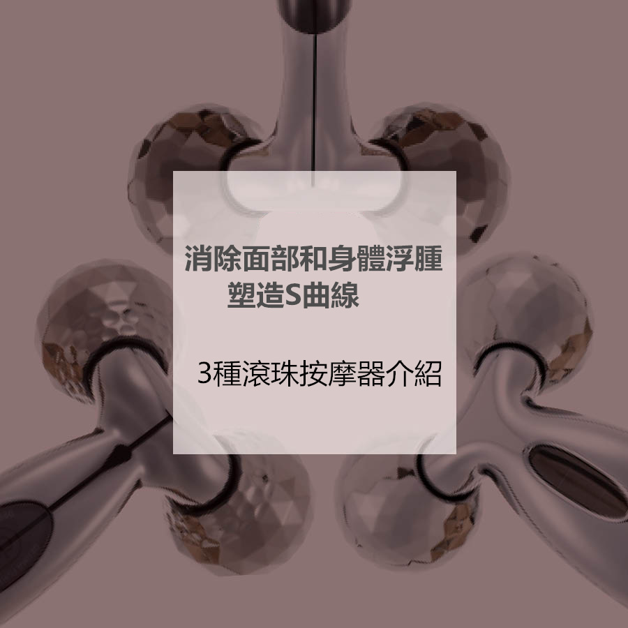 今天要跟大家推薦的東西就是這個☞滾珠按摩器 不僅可以用於面部,還可以用於身體的各個部位,讓你擁有纖細的線條