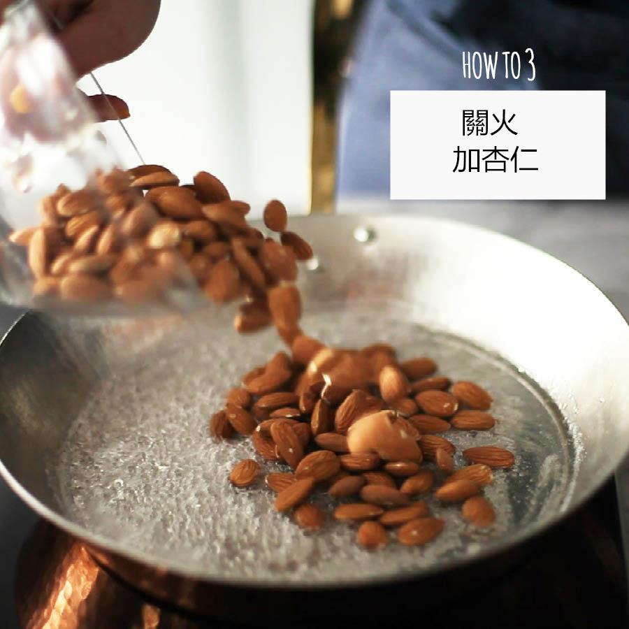 將鍋離火後,投入杏仁攪拌。