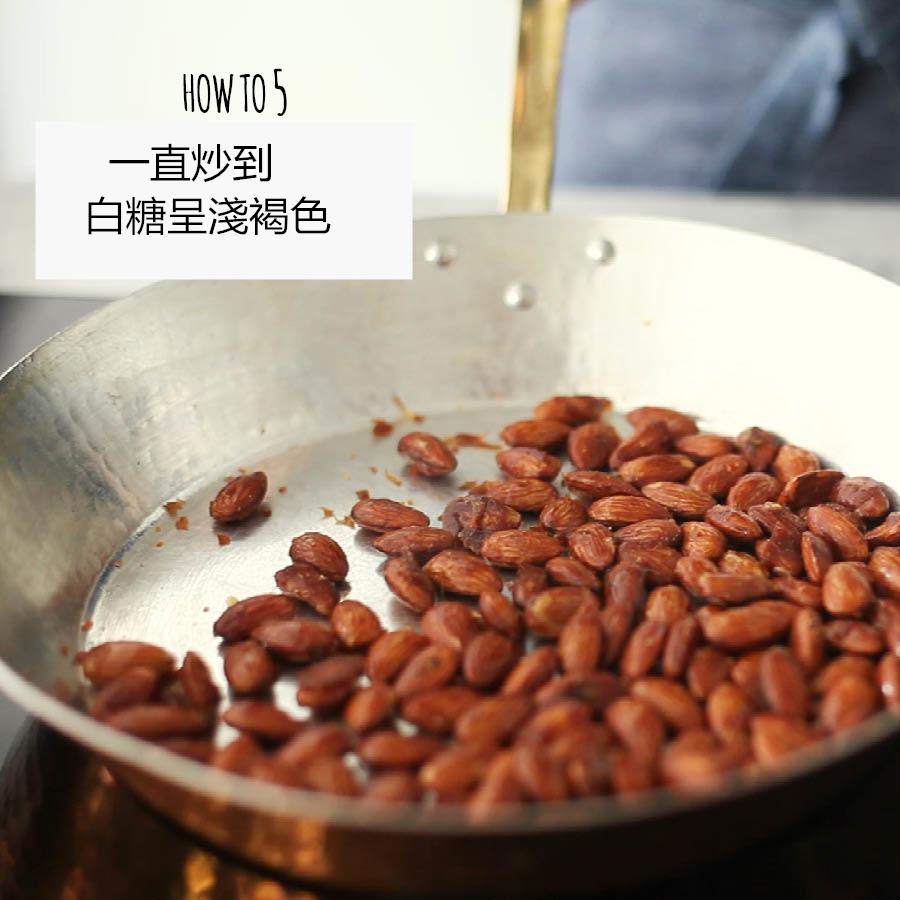 將鍋放在火上開小火融化砂糖,並一邊攪拌,煮至焦糖化(略成淺褐色,不要煮過頭了,會苦)並包裹在每一顆杏仁上。