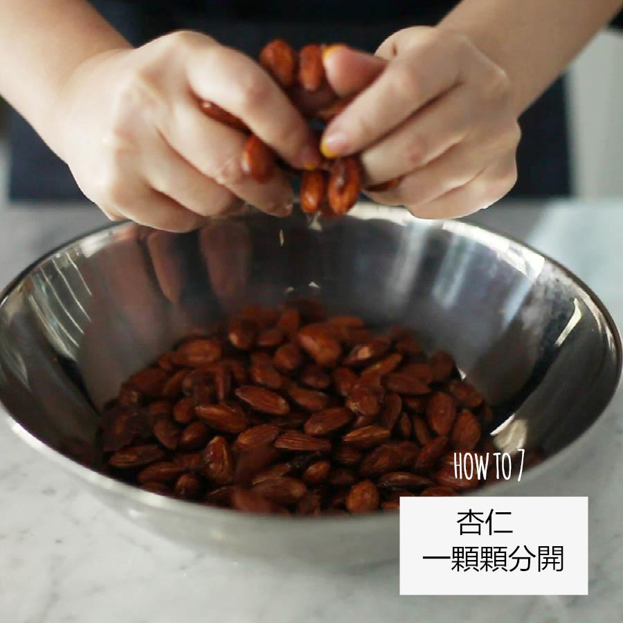 取出杏仁後,用手將黏在一起的杏仁一顆顆分開。