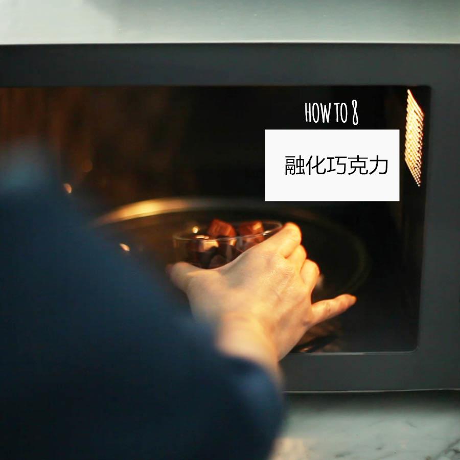 微波爐開中火放進巧克力融化,如果想快點融化,可以用玻璃杯盛巧克力。