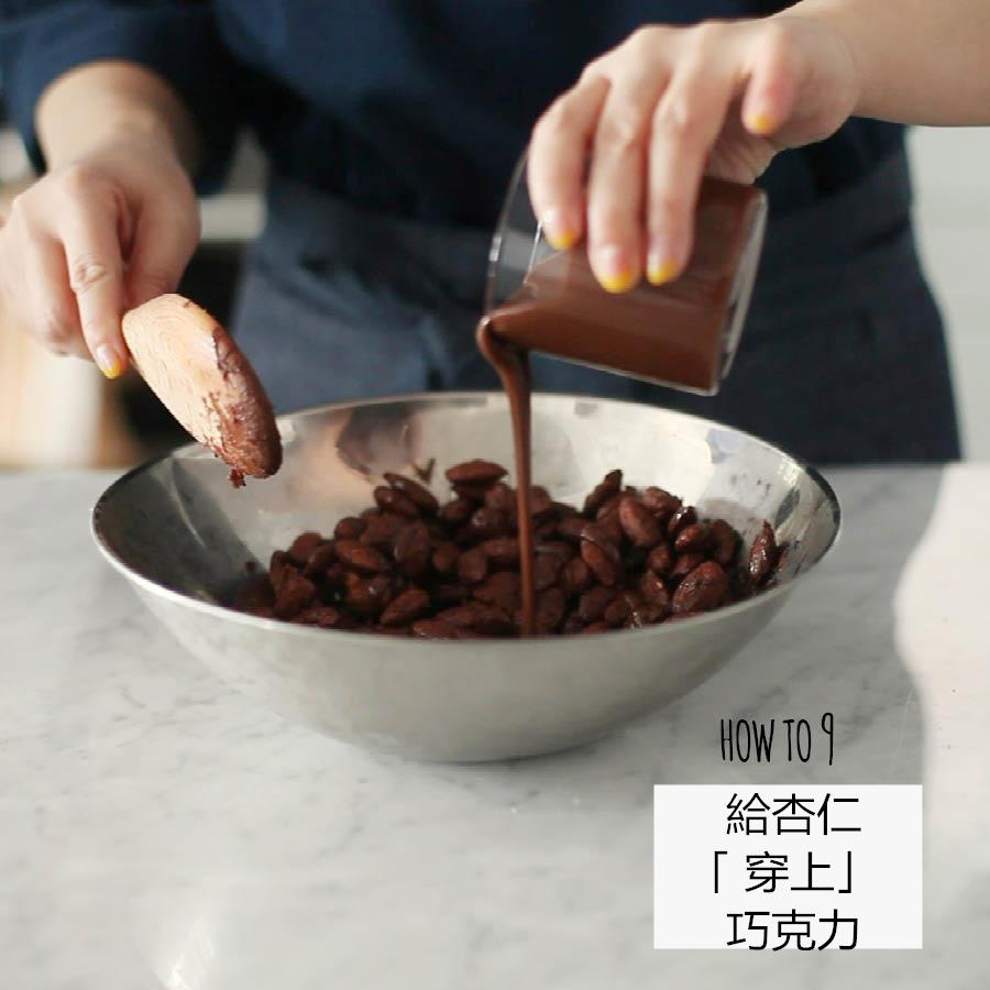 融化後的巧克力分4~5次倒進杏仁裡,並拌至每一粒都沾上巧克力,稍乾燥後再裹下一次。