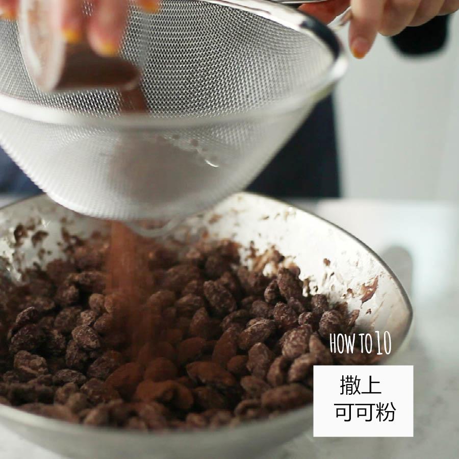 待巧克力乾燥後撒上可可粉拌匀,可可粉最好先過篩。