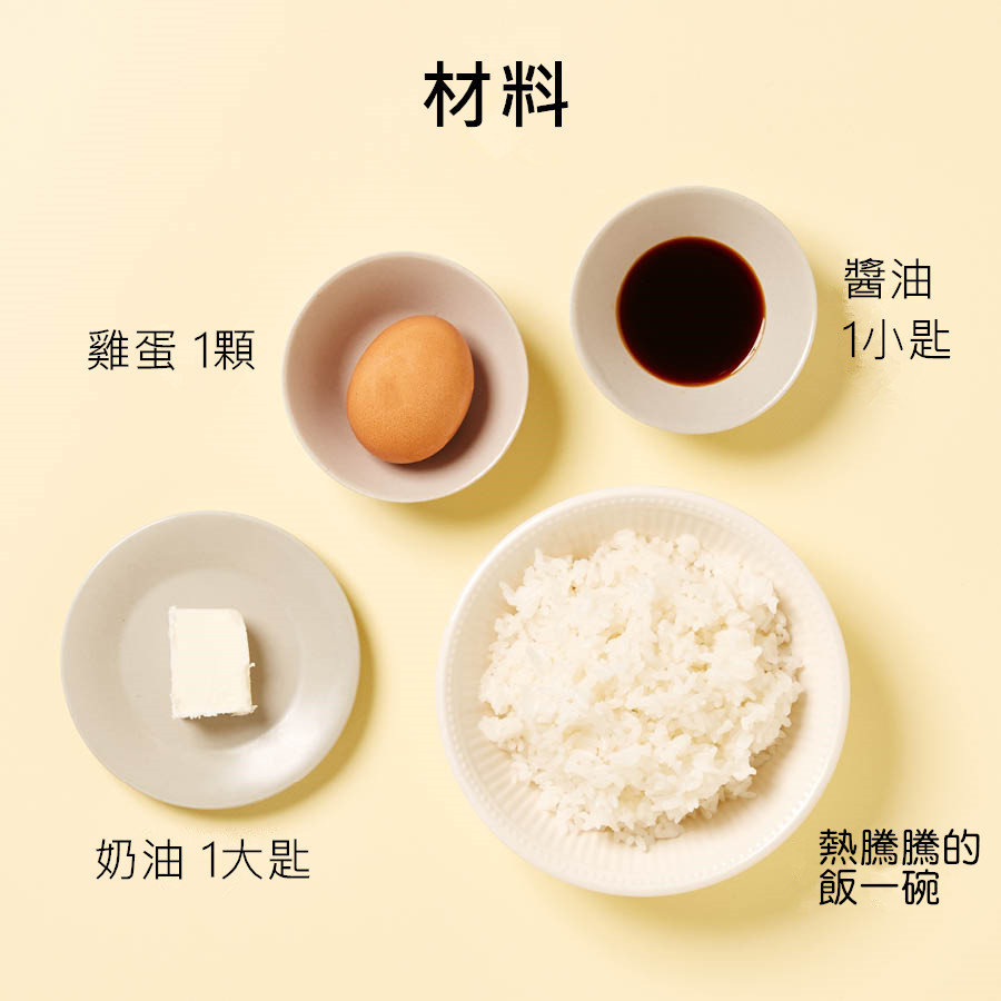 好吃的奶油雞蛋飯材料超簡單 只要有熱騰騰的飯1碗和 1大匙奶油、1顆雞蛋和適量的醬油就可以