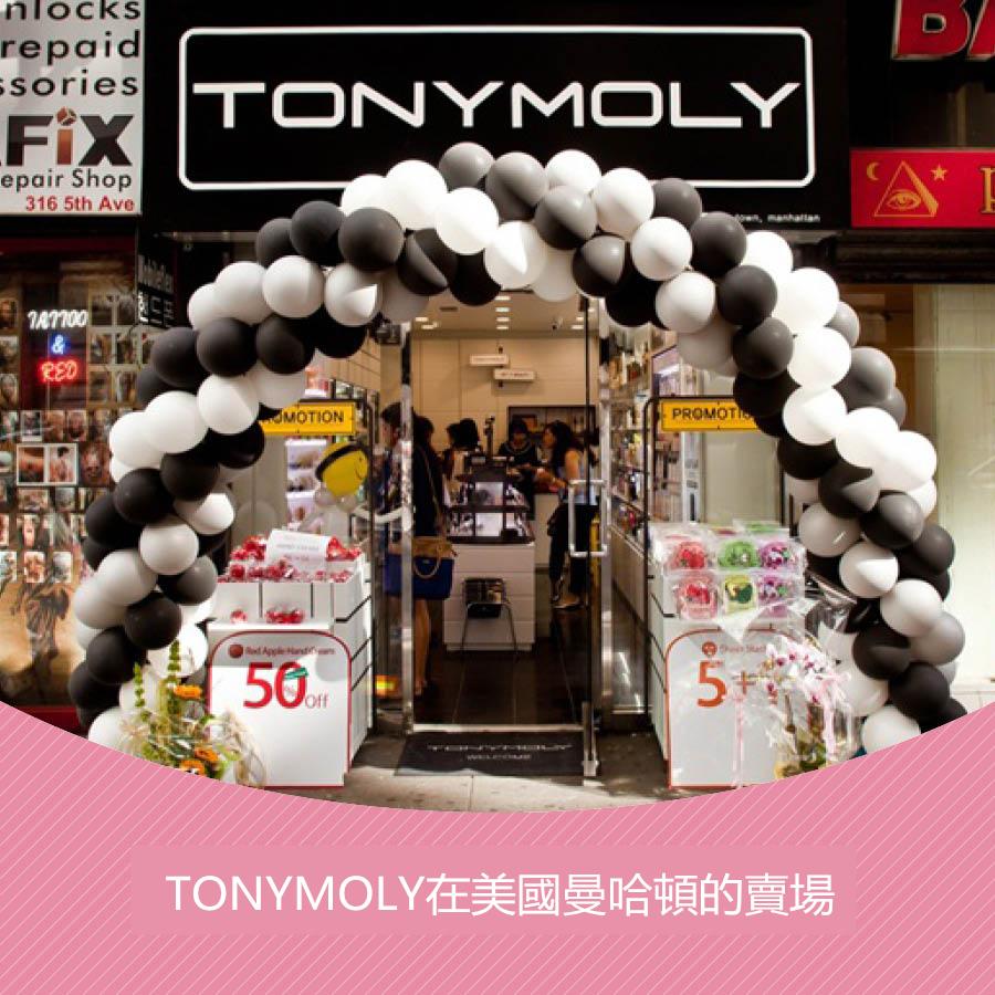 而TONYMOLY更是成功的打進美國市場,已經在曼哈頓和舊金山有自己獨立賣場。