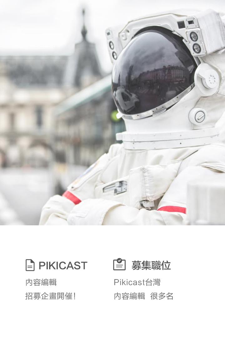上個月我們在台灣正式開啟了分公司,也同時公開了第一波的編輯招募!!