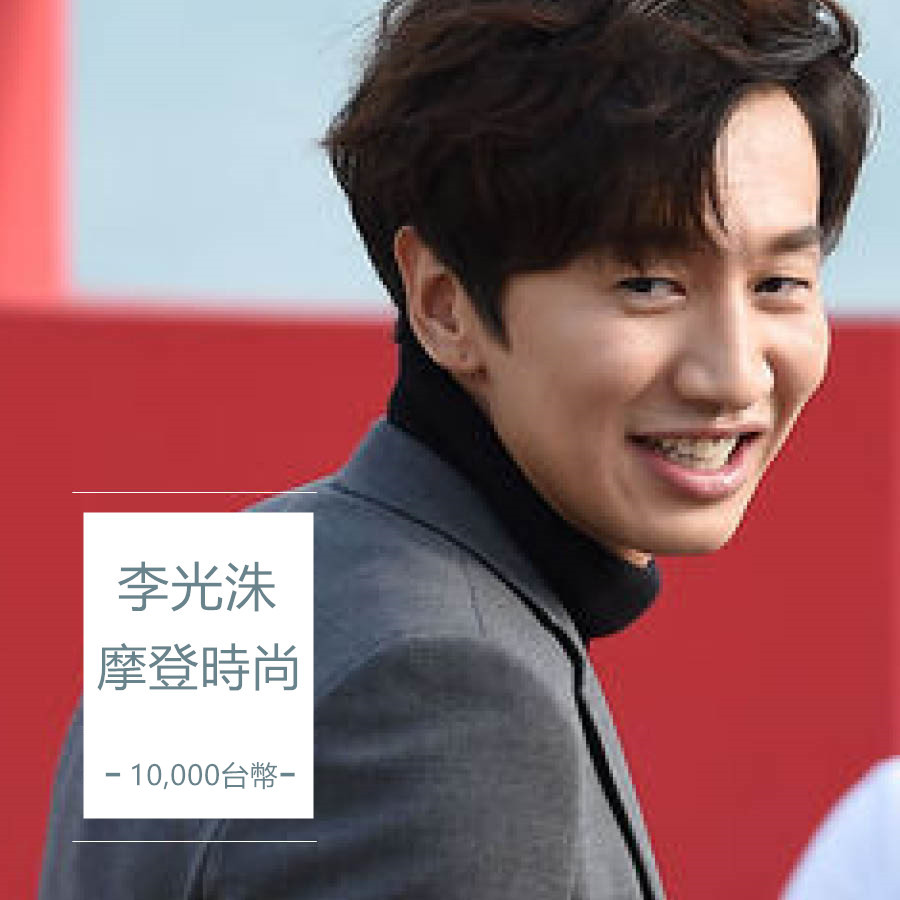 由亞洲王子光洙示範的基本單品穿搭  特別推薦給個子高的男生