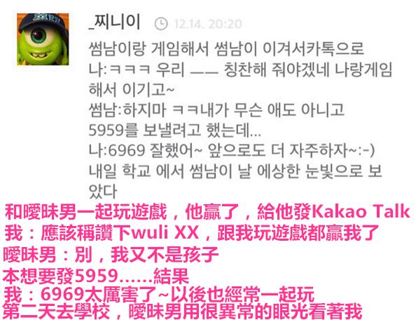 #不解釋…… (5959是韓國人的一種感歎詞,類似於「哎呦 」至於6969.........咳)