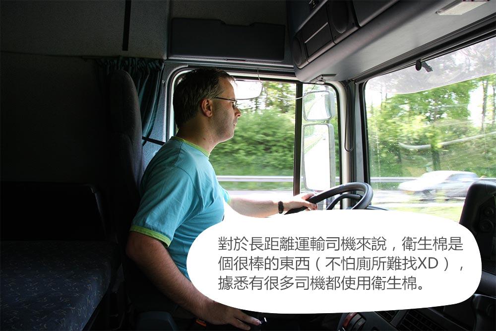 *長距離運輸司機
