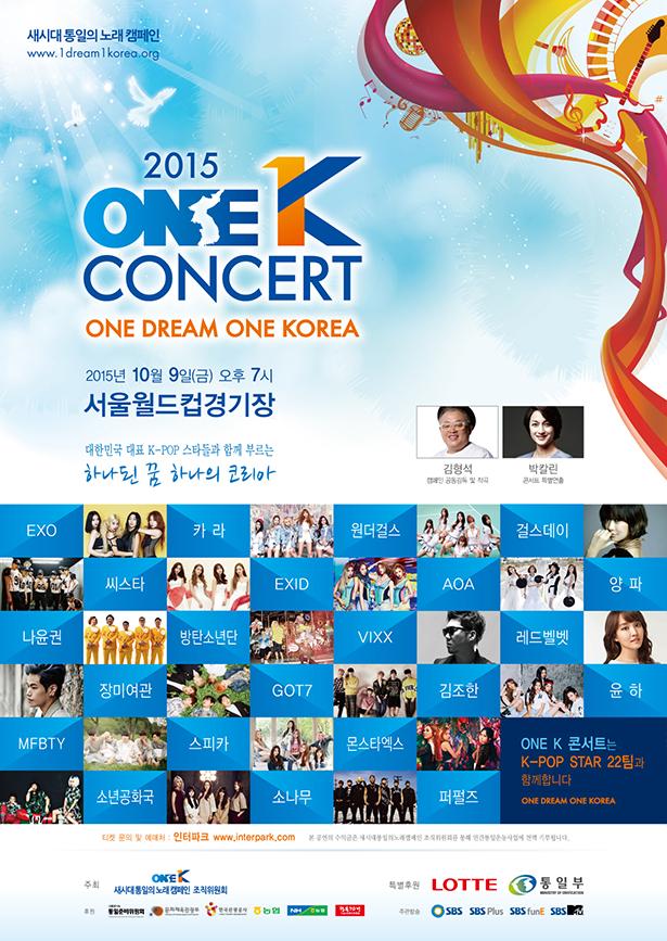 參加的歌手有很多,而其中和EXO一起參加的同公司師妹....