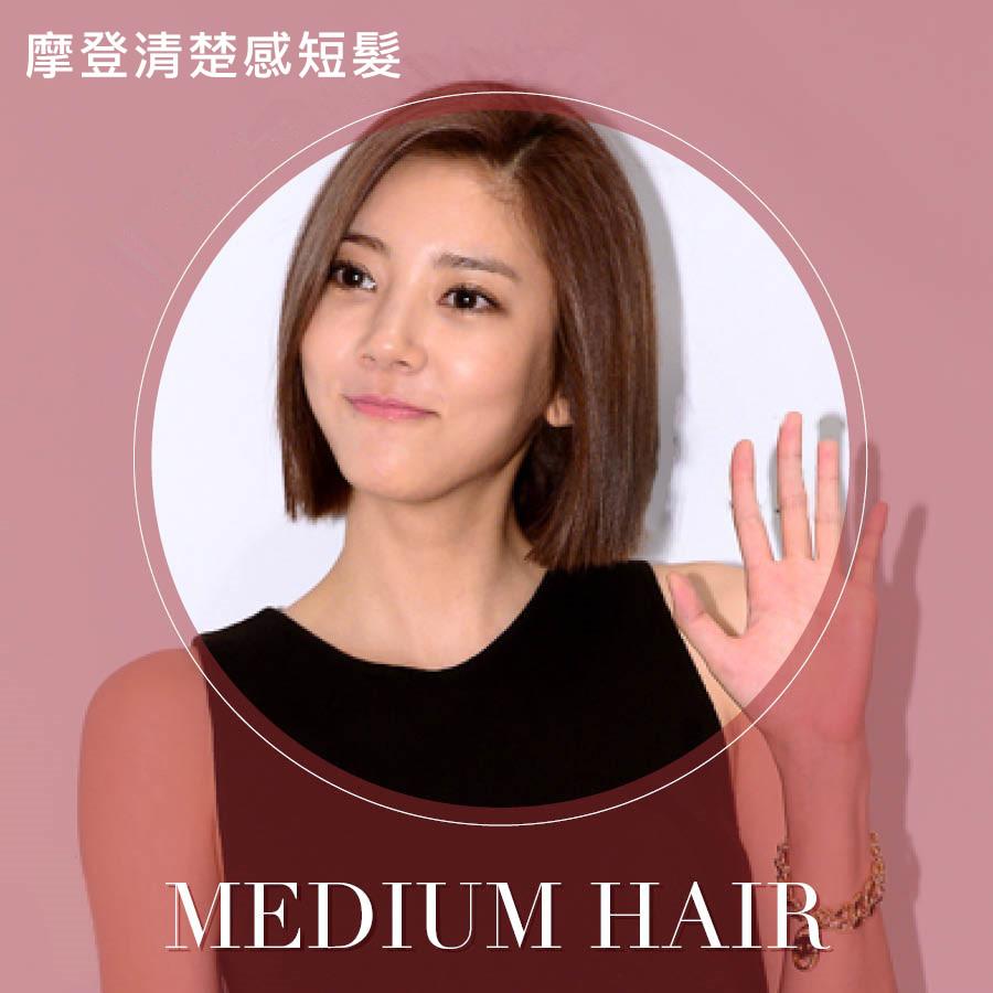 接下來則是今年秋天的重點髮型  最近不少明星從長髮改變造型的第一選擇  --有清楚感的俐落一字短髮