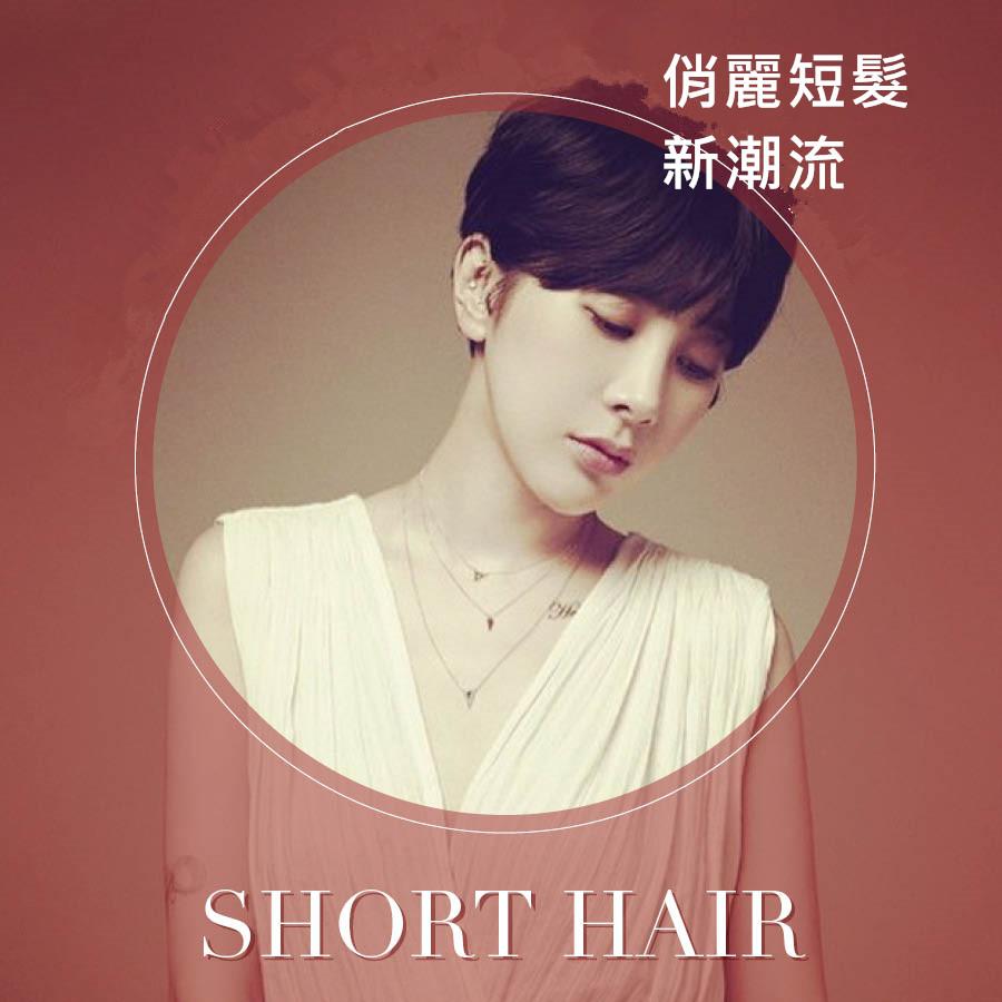 今天最後要介紹的則是 在潮人間最受矚目的Short cut超短髮造型