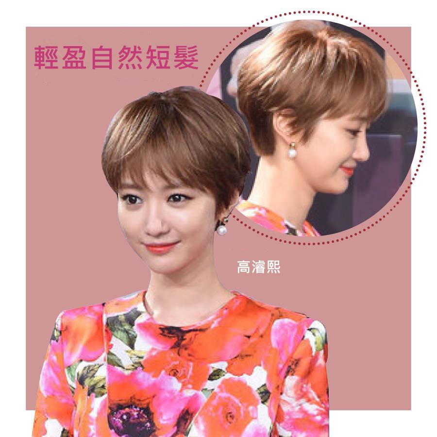 最近在電視劇<她很漂亮>有亮眼演出的高濬熙 她的俏麗短髮更是成為話題 帶有輕盈空氣感的瀏海 更是讓風格不強硬的畫龍點睛重點