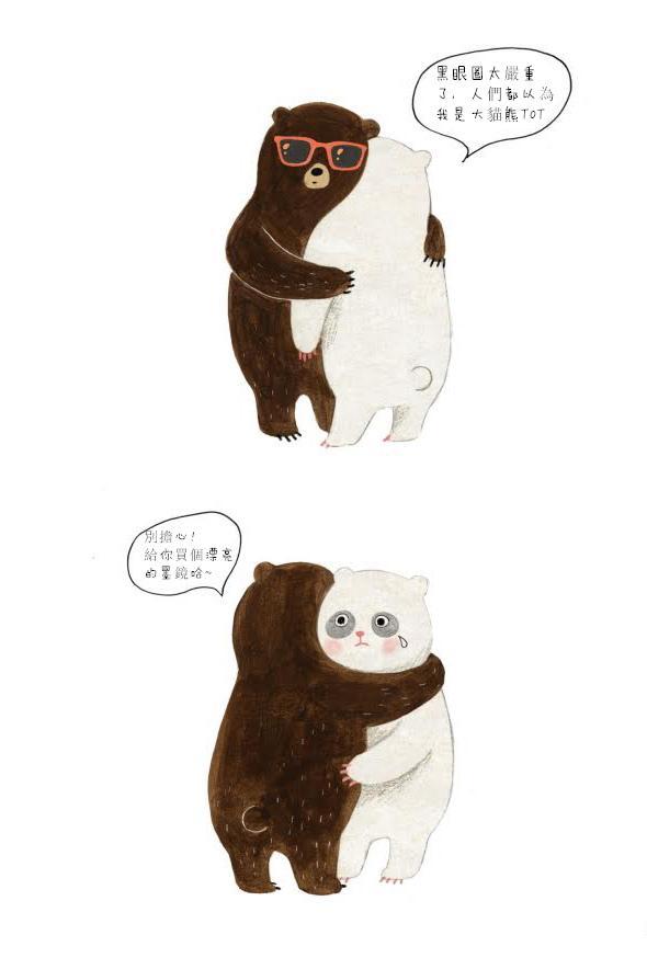 因為有你的擁抱,什麼都變得沒有關係了...
