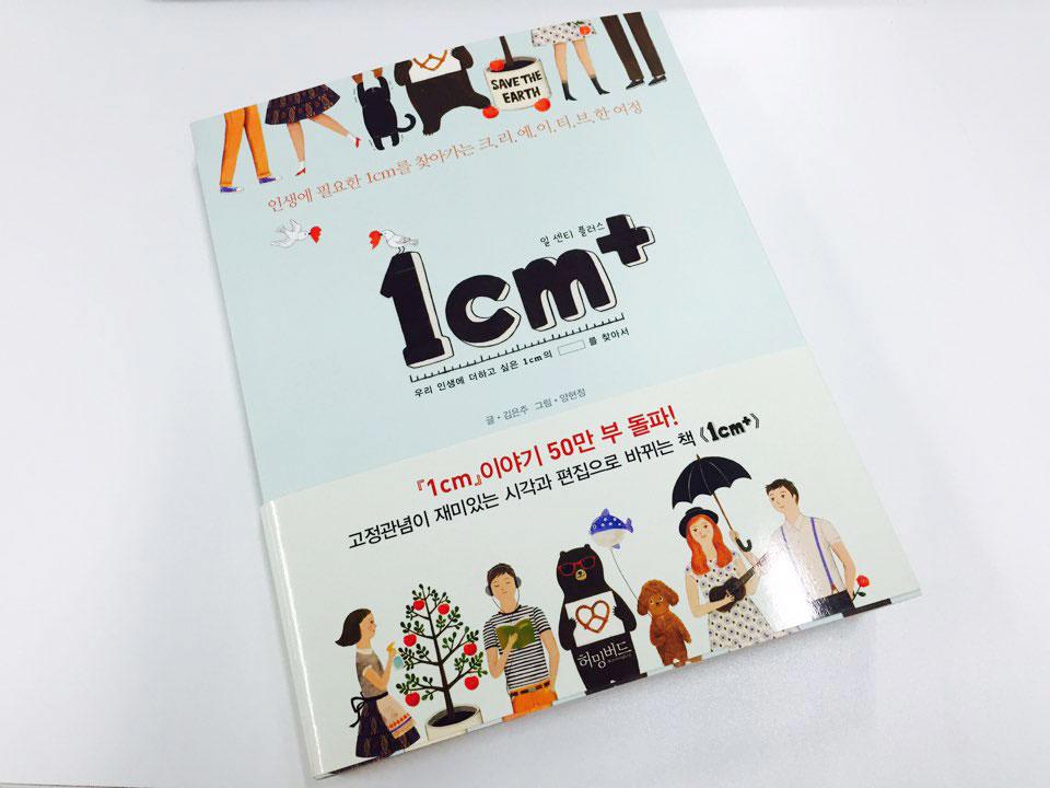 現在你看到的是韓國金銀珠(音譯)作家的《1cm+:尋找人生中那1cm的一段幸福旅程》中「女人情緒」的內容