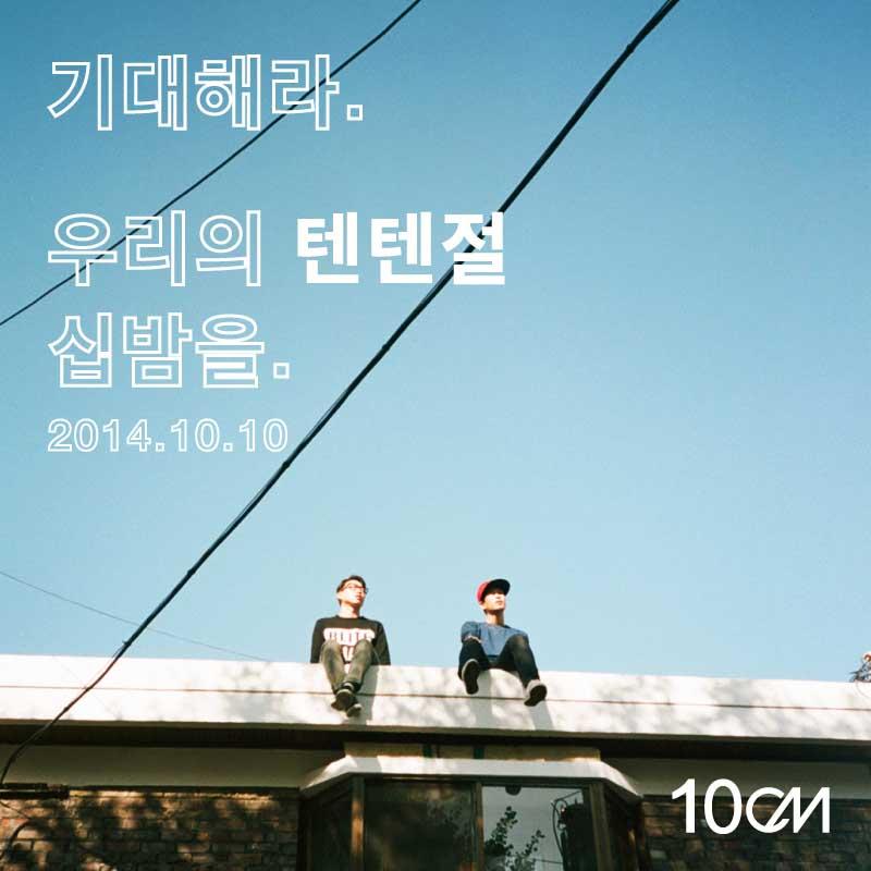 沒錯!就是每年10月10日晚上10點10分,為紀念獨立樂隊10cm的成立而舉行的「Ten Ten節」。