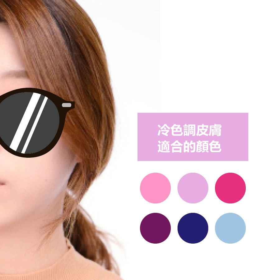 適合:以藍色為基調的顏色,紅色偏紫的紅,如玫紅色;不適合橙色,黃,適合偏藍的黃如檸檬黃;綠偏藍的綠。藍色和紫色非常適合。