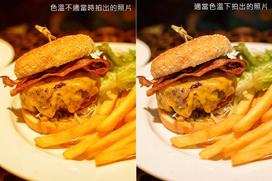 光線是讓美食照加分的重點  但在沒有自然光源的餐廳裡 「照片」就是決定照片生死的重要角色 比較上圖就可以知道調整色溫(WB)的重要性