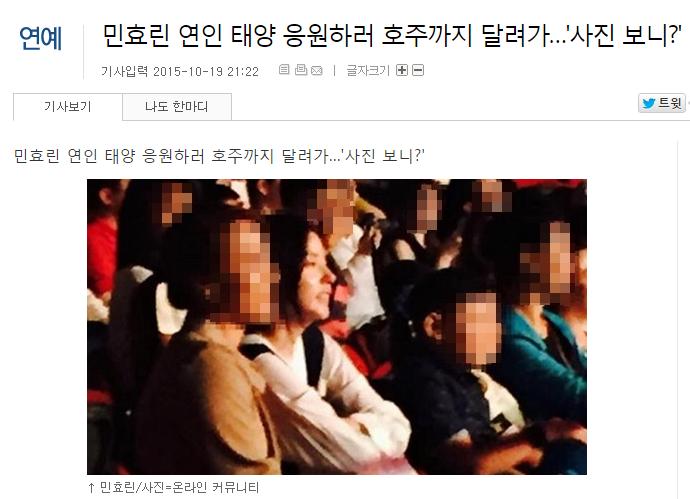 其實18日在網路上就有網友拍到閔孝琳出席BIGBANG在澳洲雪梨的演唱會
