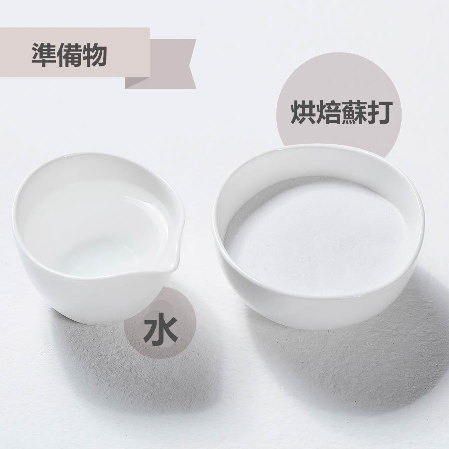 方法非常的簡單,不要太意外哦XD~ 烘焙蘇打+水即可!