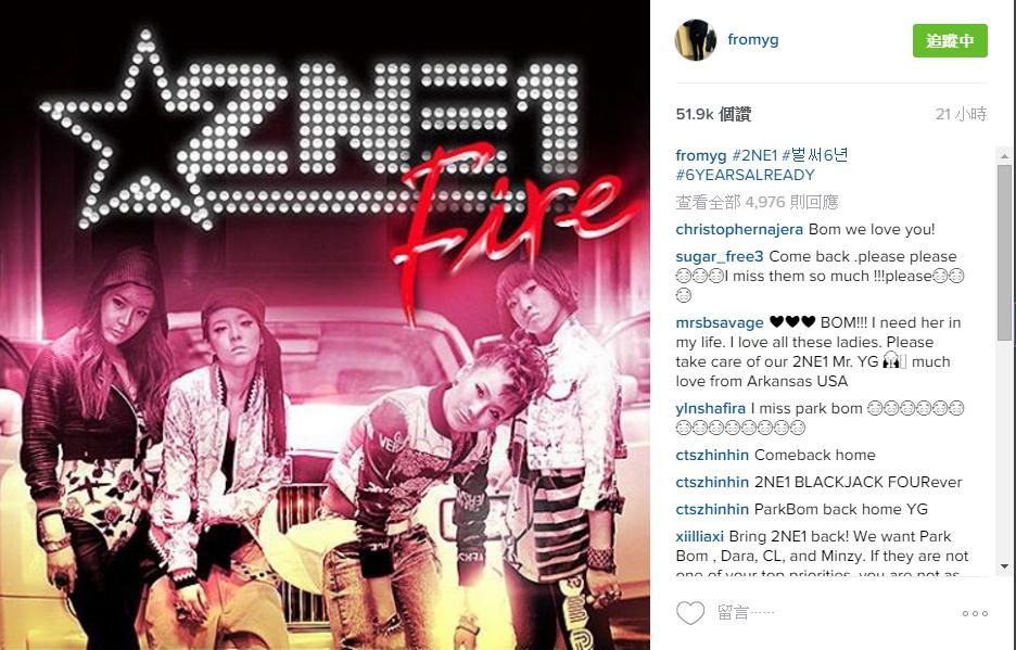 無獨有偶,老楊昨天才在自己的IG上面感嘆,2NE1出道曲《Fire》發行自今已經滿6年!