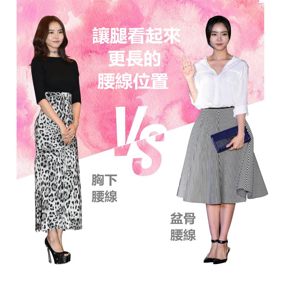 來看一下效果吧!裙子的腰線不同,腿的長度看起來也不一樣~  穿高腰裝,盆骨曲線也顯得更性感了呢...♥