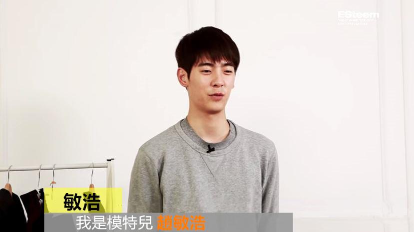 韓國模特兒趙敏浩想要教大家男生如何穿出又簡單又很有時尚感的造型