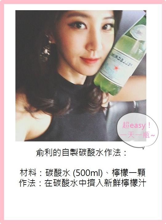 俞利也曾在個人SNS上介紹過,每天自製檸檬碳酸水,她個人拍胸脯保證五天皮膚就會改善!
