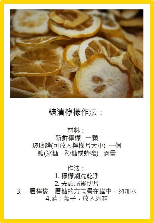 除了檸檬水的方式,也可以自己製作糖漬檸檬,之後可以搭配熱茶、當飯後甜點吃!