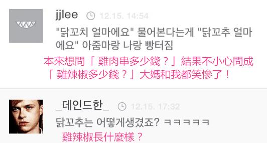 雞肉串和雞辣椒的韓語發音相似,而辣椒在韓國又有「小GG的意思」