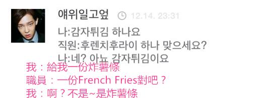 韓國的漢堡店菜單上,炸薯條一般都是英文French Fries直譯過來的