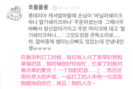 韓國人叫香草就是直接英文Vanilla直譯過來的,剛好跟韓語「勃起」的發音相似。