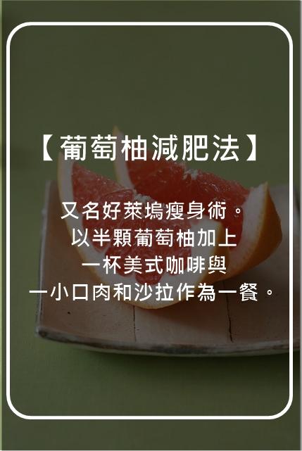 第一種:葡萄柚減肥法