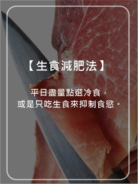 第二種:生食減肥法